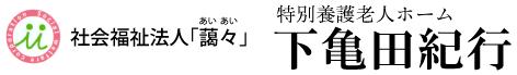 特別養護老人ホーム 下亀田紀行