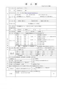 介護職求人票0215b